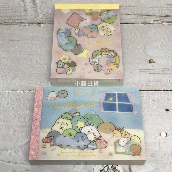 【現貨】日本製 角落生物 睡衣主題 便條紙(小)