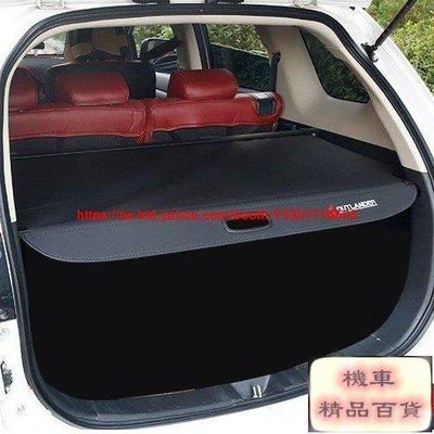 現貨!三菱 MITSUBISHI 16-18年款 Outlander 專用 汽車 遮物簾 拉簾 後車廂尾箱隔物板