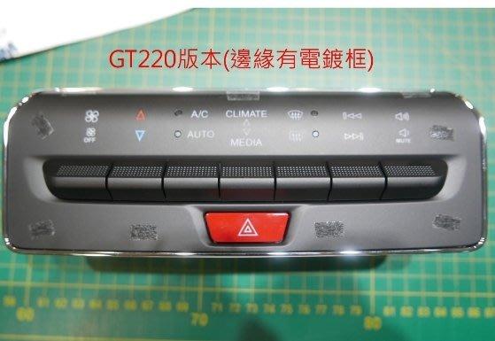 納智捷U6GT GT220【中控面板卡夢貼】頂級保護 GT配件 220精品 3M卡夢紋 內裝碳纖卡夢 螢幕保護貼紙 裝飾