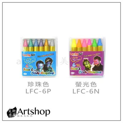 【Artshop美術用品】AP 人體彩繪顏料 條狀系列 (6色) 螢光色 珍珠色