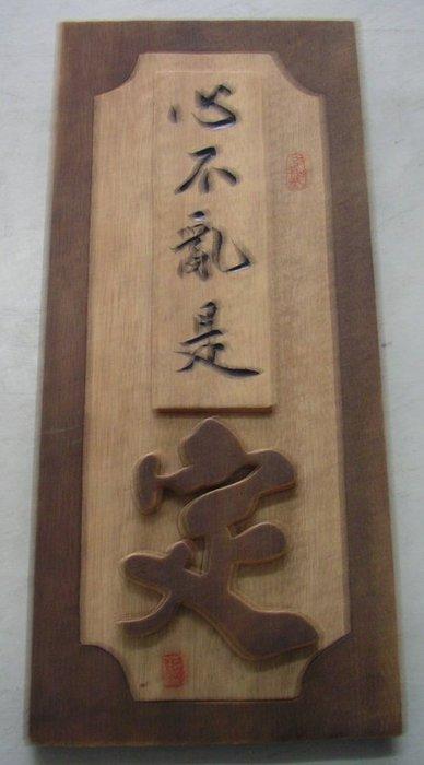 (禪智木之藝)立體字木雕 樟木 立體字 雕刻 立體雕刻藝術 工廠直營-心不亂是(定)