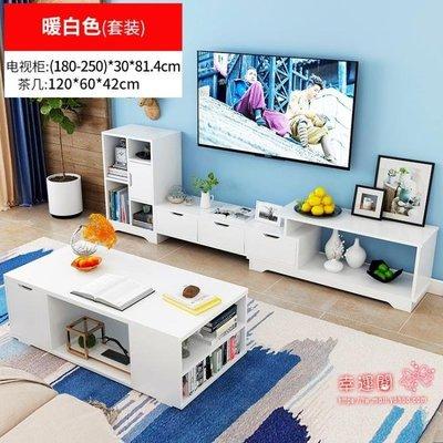 歐式電視櫃茶幾組合可伸縮客廳家具套裝小戶型地櫃儲櫃子   全館免運