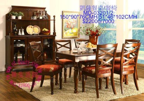 OUTLET限量低價出清美生活館--- 全新 古典 簡約風格---凱薩 餐桌加餐椅組 -- 一桌五椅特賣