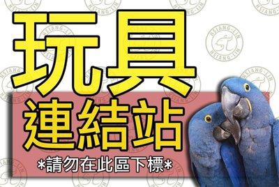 *中華鳥園* 多款式玩具連結站 / 原木塊 / 白鐵 / 松木塊 / 壓克力 / 鸚鵡玩具 / 持續增加
