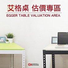 【估價專區】EGGER桌/艾格桌 電腦桌 工作桌 書桌 免螺絲角鋼桌 空間特工
