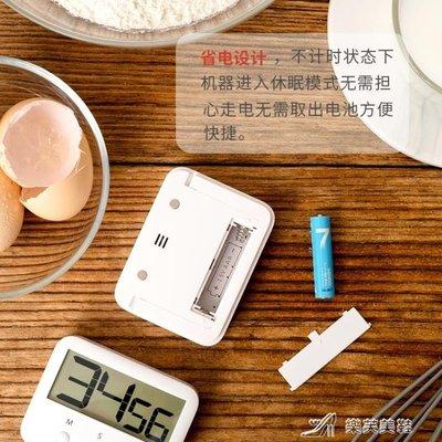 〖特惠免運〗倒計時器日本廚房碼錶大聲音...