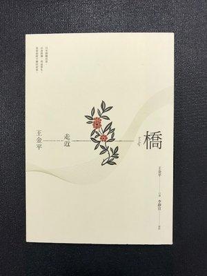 九禾二手書 橋 走近 王金平/王金平口述/河景書房 200817