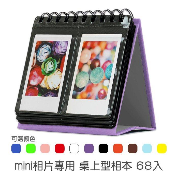【mini 桌上型相本 68入】Fujifilm mini 拍立得底片專用 相簿 菲林因斯特