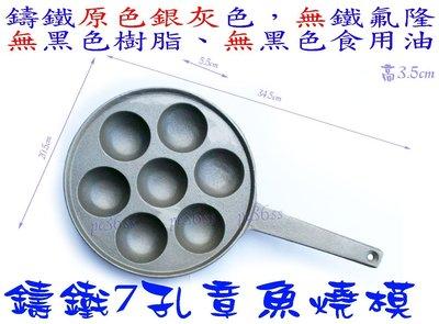 『尚宏』表面無處理裸身  無塗層 鑄鐵 章魚燒模 7孔 ( 章魚燒機 章魚燒烤盤 小丸子盤 )