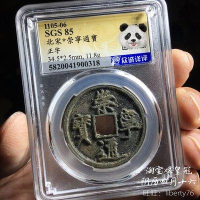 墨染古玩·眾誠評級 美85 北宋 崇寧通寶 真品古錢幣折十銅錢收藏 42000318