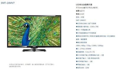 房東最愛三洋電視SMT-24MV7另售三洋小冰箱SR-93A5 與76.5公斤三洋小洗衣機 SW-688UF8