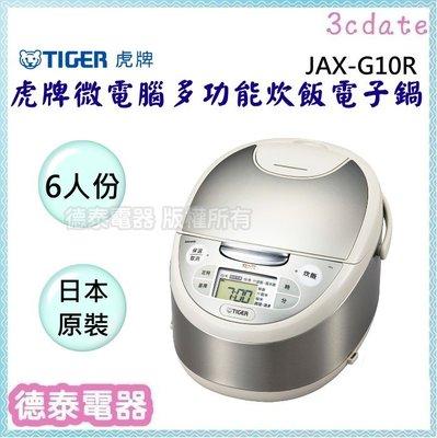 日本原裝~TIGER【JAX-G10R】虎牌6人份tacook微電腦多功能炊飯電子鍋【德泰電器】