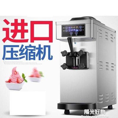 全店折扣活動 霜淇淋機商用全自動冰淇淋機雪糕機甜筒機迷你臺式小型