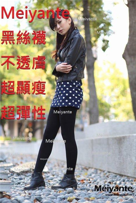 【渼妍特Meiyante 絲襪 黑 1雙 60234A