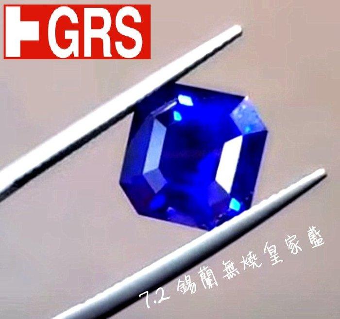 【台北周先生】超誇張 天然無燒錫蘭皇家藍藍寶石7.2克拉 Vivid blue皇家藍 稀有錫蘭產  保證無燒 送GRS證