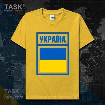TASK 烏克蘭Ukraine國家隊服學生純棉T恤男女夏季短袖大碼衣服潮牌