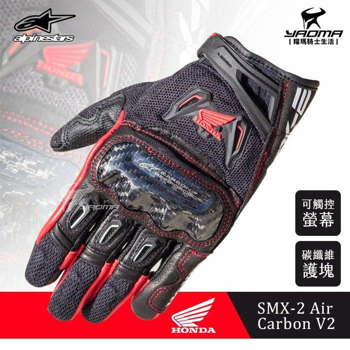 ALPINESTARS手套 Honda SMX-2 AIR Carbon V2 A星 SMX2 觸控 耀瑪騎士部品