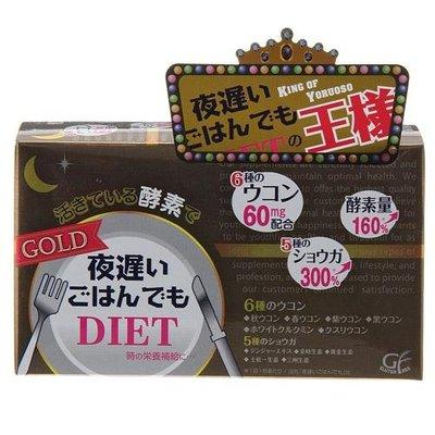 新谷酵素 DIET夜遲 Gold 黃金王樣版 30日份  超難搶~ 喜歡快下手喔  定期服用保養真的很棒~