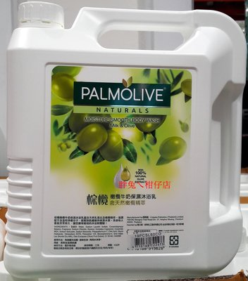 PALMOLIVE 棕欖橄欖牛奶保濕沐浴乳(含天然橄欖精萃) 4kg/罐