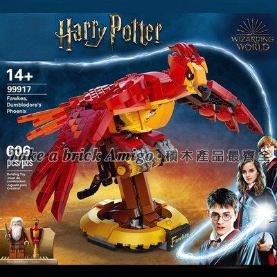 阿米格Amigo│99917 鄧布利多的鳳凰福克斯 哈利波特 Harry Potter 積木 非樂高76394但相容
