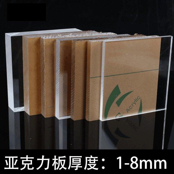 千夢貨鋪-亞克力板有機玻璃板高透明板材定制零切1-8mm厚小尾料#木板#置物板#裝修板#隔板#一字板