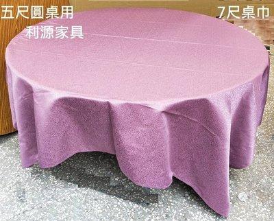 【中和利源店面專業賣家】全新 【台灣製 可訂色】 餐桌 7尺 210公分 餐廳桌巾 椅套 桌布套 tablecloth