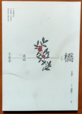 【探索書店99】台灣政治 橋 走近王金平 李靜宜 河景書房 ISBN:9789869698641 190308