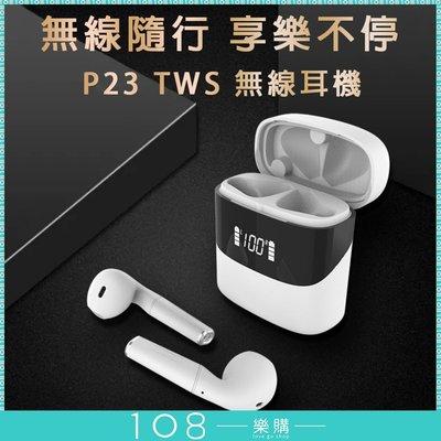 108樂購 獨家私模 華為+蘋果 充電倉電顯 HIFI 電量贏AirPods 防水 高清通話 藍牙耳機【3C614】