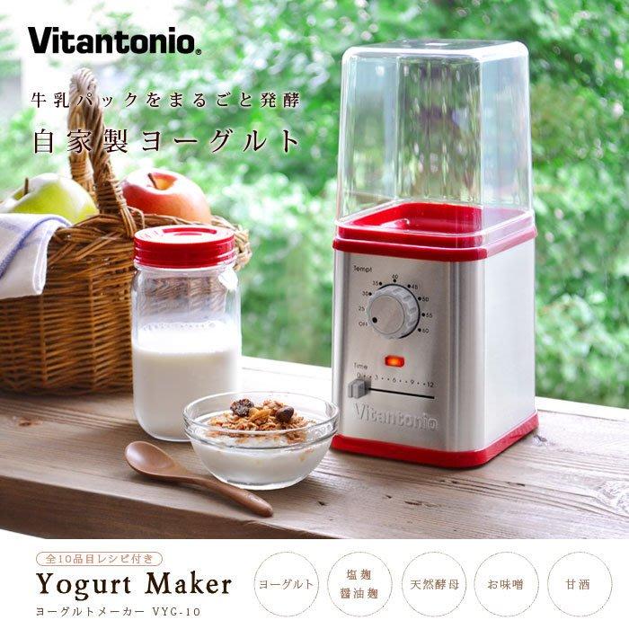 日本空運 Vitantonio  VYG-10 優格機 酸奶機 手作 自製    LUCI日本代購空運進口