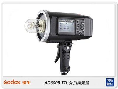 ☆閃新☆GODOX 神牛 AD600B TTL 外拍 閃光燈 棚燈 攝影燈(公司貨)