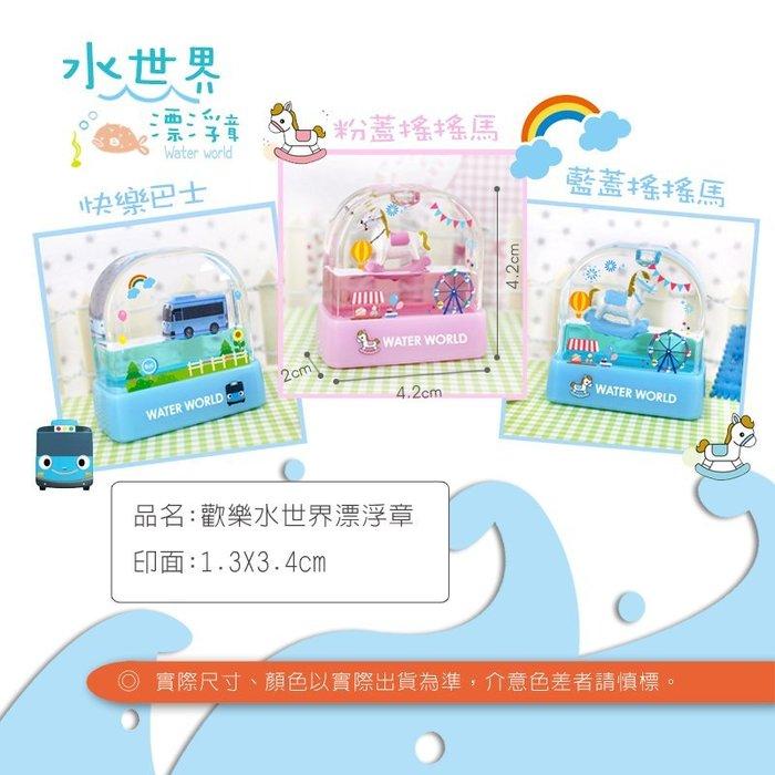 ☁️原色小舖☁️ 水世界歡樂系列漂浮章 可愛上市 印面3.4x1.3cm 原價$180?9折新品價$162