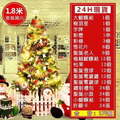 免運【24H發貨】 聖誕樹180公分套餐節日裝飾品發光加密裝大型豪華韓版