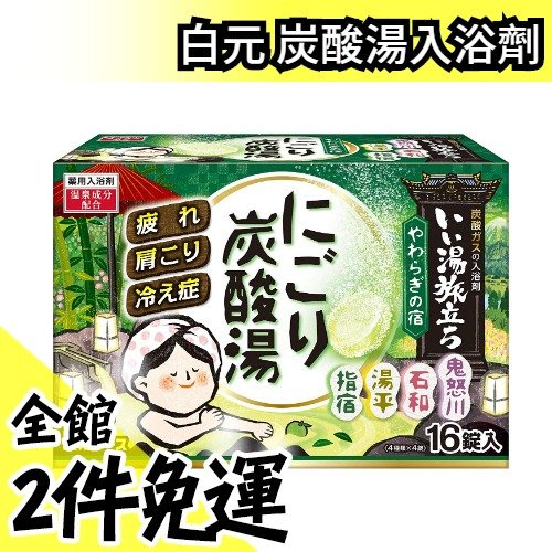 【綠色 指宿 湯平 石和 鬼怒川】日本白元 四大名湯入浴劑 溫泉 碳酸 炭酸16入【水貨碼頭】