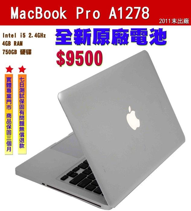 【開心驛站】二手MacBook Pro A1278 13.3吋筆電Intel i5/4G/750G/DVD