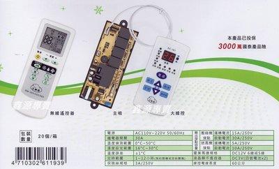 雙控液晶顯示 線控+遙控 冷氣機微電腦控制器 110V~220V交換式電源 30安培繼電器 窗型/分離式AC-405R+