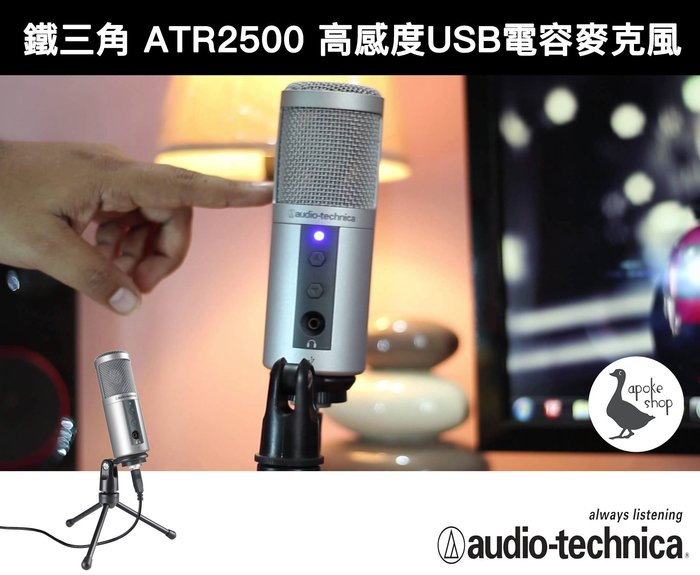 送防噴罩 鐵三角 ATR2500 電容式 USB麥克風 錄音 實況 直播 AT2020USB+ Samson C01u