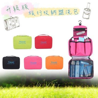升級版 旅行收納盥洗包/衣物/盥洗袋/...