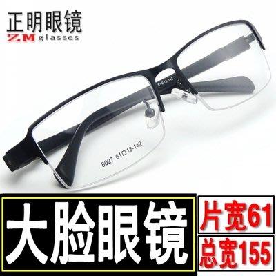 金属超大脸近视眼镜框架加宽脸超宽男半框舒适大号大脸155轻圆脸黑色,灰色,咖啡色,藍色