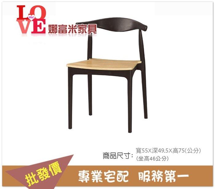 《娜富米家具》滿千享折扣{問過這家再決定}SM-522-2 艾納造型椅~ 1500元