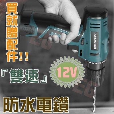 清倉價【贈配件】F1C59雙速12V防水電鑽 鋰電池電鑽 12V快速 鑽強打孔 衝擊電動螺絲刀 可鑽牆打孔 操作輕鬆