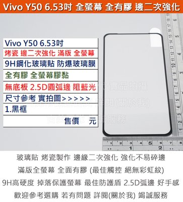 Melkco 4免運Vivo Y50 6.53吋烤瓷邊二次強化滿版無底板全膠全螢幕9H鋼化玻璃貼防爆玻璃膜圓弧邊阻藍光