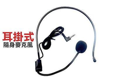 耳掛式麥克風 擴音器 話筒 頭戴式