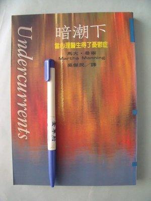 【姜軍府】《暗潮下 當心理醫生得了憂鬱症》1996年馬大.曼寧日記 智庫文化 心理治療