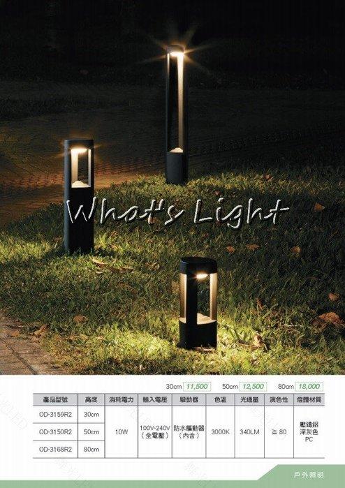 划得來LED燈飾~戶外照明系列 馬克草皮燈 LED 10W 3000K 歐風時尚簡約柱燈 庭院燈OD-3168R2 含稅
