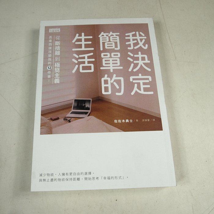 【懶得出門二手書】《我決定簡單的生活》ISBN:9863425222│三采文化│佐佐木典士│八成新(32E12)
