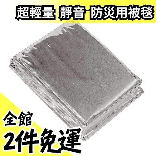 日本 超輕量防災用被毯 僅50g 130×210cm 超輕保暖 地震保溫防寒遮熱 登山露營【水貨碼頭】