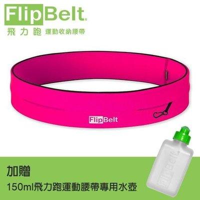 經典款-美國 FlipBelt 飛力跑運動腰帶 -桃紅色XS~加贈150ML水壺