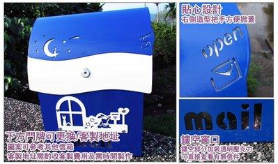 ☆成志金屬☆彩色 鋁合金 信箱(小)--有鎖--*門牌可客製地址*孔雀藍特別版