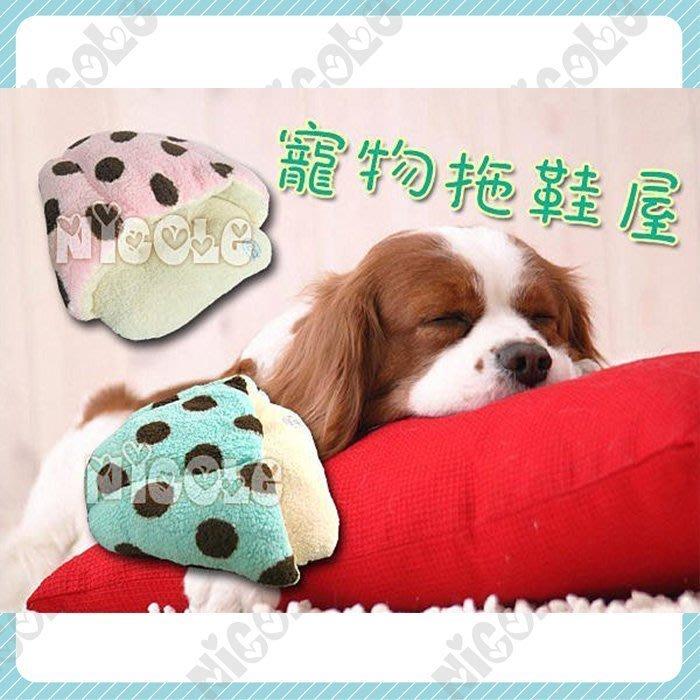 *Nicole寵物*可愛點點拖鞋睡窩〈M〉寵物床,睡床,蘑菇,點點,可水洗,貓用,犬用,狗窩,拖鞋造型,普普風