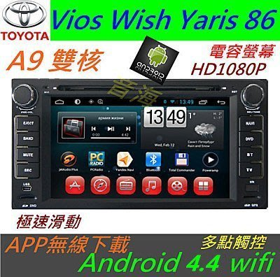 安卓版 Vios Wish Yaris ae86 PREVIA 專用機 主機 汽車音響 Android 導航 音響